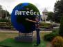 Par piedzīvoto Baltkrievijā